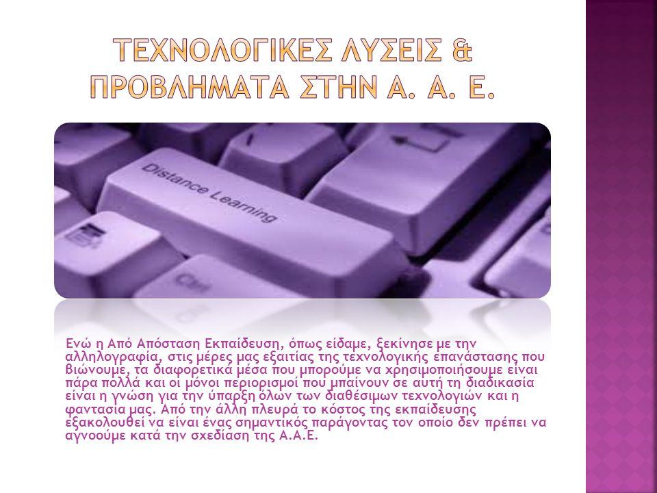 Ενώ η Από Απόσταση Εκπαίδευση, όπως είδαμε, ξεκίνησε με την αλληλογραφία, στις μέρες μας εξαιτίας της τεχνολογικής επανάστασης που βιώνουμε, τα διαφορ