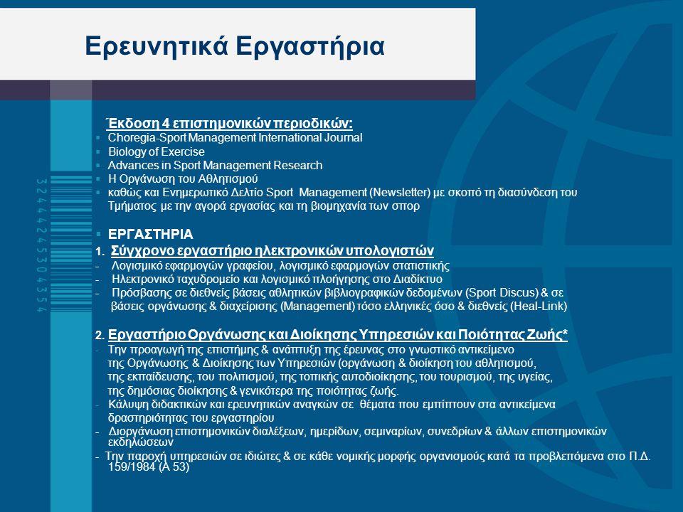 Ερευνητικά Εργαστήρια Έκδοση 4 επιστημονικών περιοδικών:  Choregia-Sport Management International Journal  Biology of Exercise  Advances in Sport Management Research  Η Οργάνωση του Αθλητισμού  καθώς και Ενημερωτικό Δελτίο Sport Management (Newsletter) με σκοπό τη διασύνδεση του Τμήματος με την αγορά εργασίας και τη βιομηχανία των σπορ  ΕΡΓΑΣΤΗΡΙΑ 1.