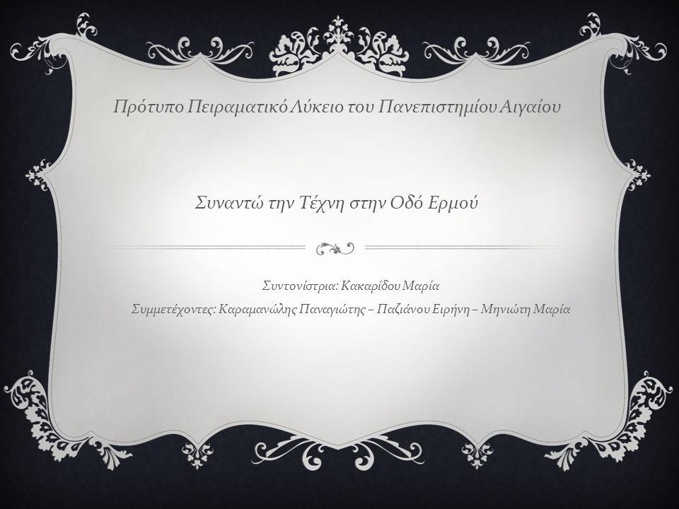 Ομάδα μαθητών και μαθητριών Πρότυπο Πειραματικό Λύκειο του Πανεπιστημίου Αιγαίου Χιωτέλλης Βύρων, Ζαφειρίου Αργυρώ, Λέκκα Βικτώρια, Παπαδομανωλάκη Εύα, Κωφοπούλου Μαρία, Δομούζη Ευδοξία, Βελισσαρίου Μαρία, Βούλγαρης Στρατής, Σουβατζή Μαρία, Λαμπούση Ειρηνάνθη, Μυρογιάννη Στέλλα, Μίχα Αναστασία, Ξυπτερά Μαριάνθη, Ξυπτερά Ευαγγελία, Ματζουράνης Παναγιώτης, Παπαδημητρίου Κωνσταντίνος