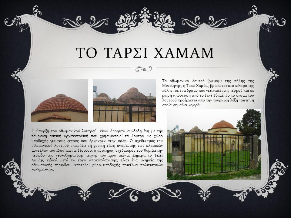 ΤΟ ΤΑΡΣΙ ΧΑΜΑΜ Η ύπαρξη του οθωμανικού λουτρού είναι άρρηκτα συνδεδεμένη με την τουρκική αστική αρχιτεκτονική που χρησιμοποιεί τα λουτρά ως χώρο υποδο