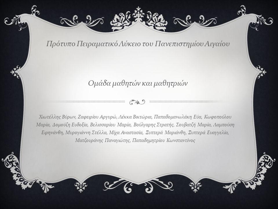 Ομάδα μαθητών και μαθητριών Πρότυπο Πειραματικό Λύκειο του Πανεπιστημίου Αιγαίου Χιωτέλλης Βύρων, Ζαφειρίου Αργυρώ, Λέκκα Βικτώρια, Παπαδομανωλάκη Εύα