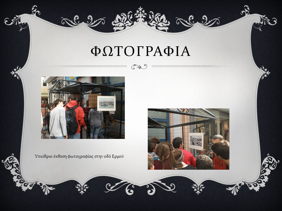 ΦΩΤΟΓΡΑΦΙΑ Υπαίθρια έκθεση φωτογραφίας στην οδό Ερμού