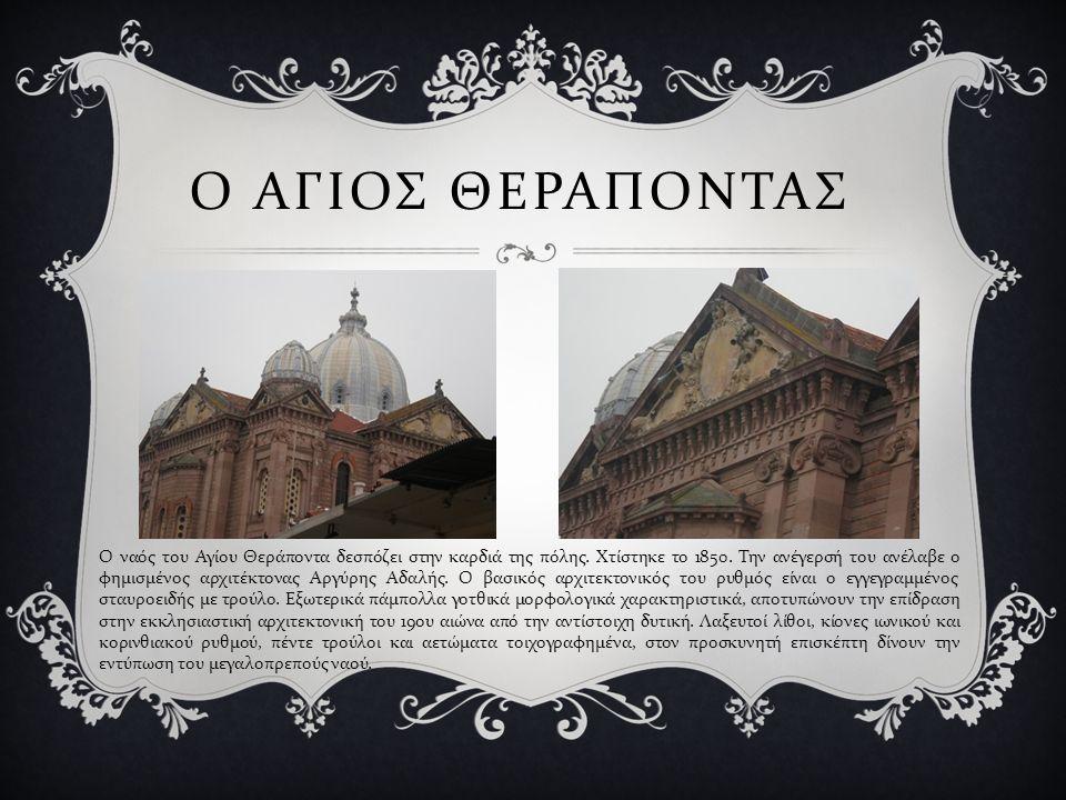 Ο ΑΓΙΟΣ ΘΕΡΑΠΟΝΤΑΣ Ο ναός του Αγίου Θεράποντα δεσπόζει στην καρδιά της πόλης. Χτίστηκε το 1850. Την ανέγερσή του ανέλαβε ο φημισμένος αρχιτέκτονας Αργ