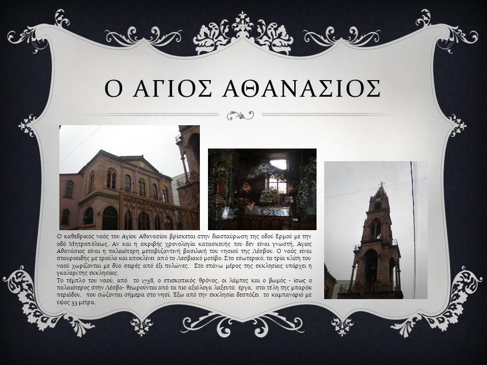 Ο ΑΓΙΟΣ ΑΘΑΝΑΣΙΟΣ Ο καθεδρικός ναός του Αγίου Αθανασίου βρίσκεται στην διασταύρωση της οδού Ερμού με την οδό Μητροπόλεως. Αν και η ακριβής χρονολογία