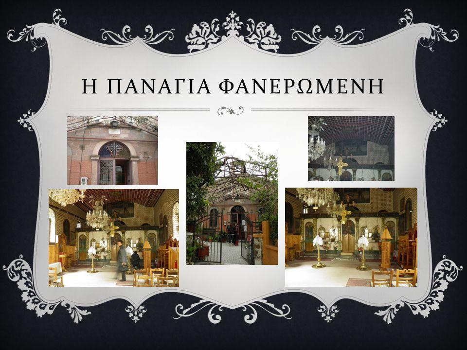 Η ΚΑΘΟΛΙΚΗ ΕΚΚΛΗΣΙΑ Βρίσκεται στην καρδιά του ιστορικού κέντρου της Μυτιλήνης επί της οδού Ερμού.
