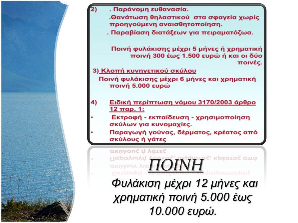 ΠΟΙΝΗ Φυλάκιση μέχρι 12 μήνες και χρηματική ποινή 5.000 έως 10.000 ευρώ. Φυλάκιση μέχρι 12 μήνες και χρηματική ποινή 5.000 έως 10.000 ευρώ.