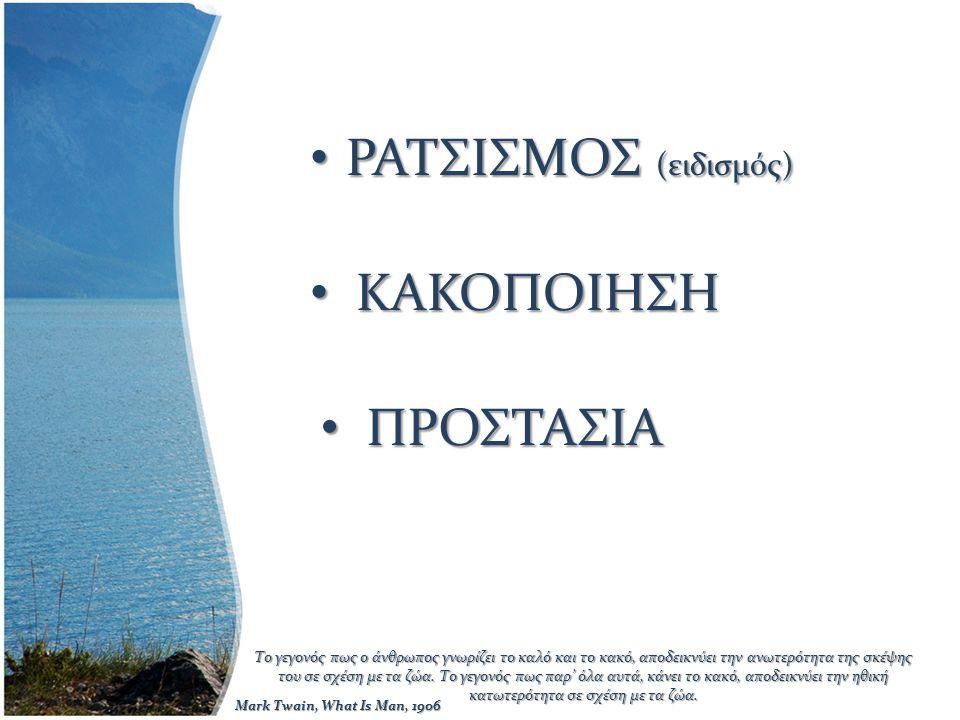 Β.Νόμος 1197/1981 Ποινικές κυρώσεις ΠΟΙΝΗ Φυλάκιση μέχρι 6 μήνες ή χρηματική ποινή 300 έως 1.500 ευρώ ή ακόμα και οι δύο ποινές.