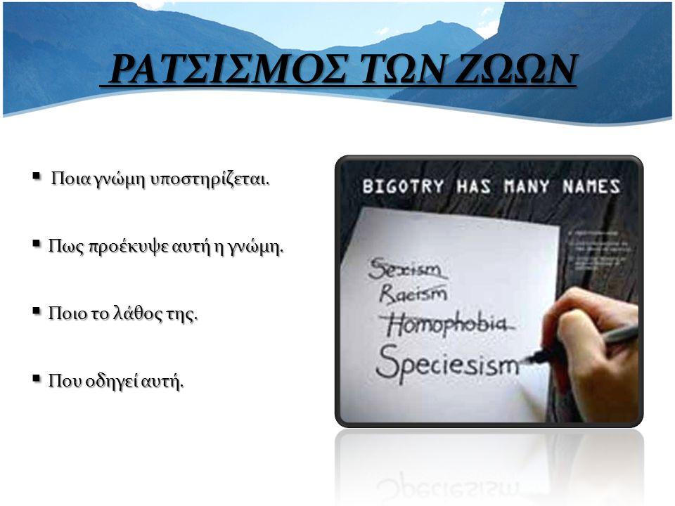 ΠΟΙΝΗ Φυλάκιση μέχρι 12 μήνες και χρηματική ποινή 5.000 έως 10.000 ευρώ.