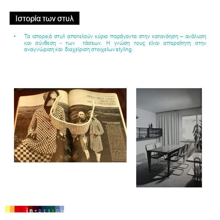 Ιστορία των στυλ •Τα ιστορικά στυλ αποτελούν κύριο παράγοντα στην κατανόηση – ανάλυση και σύνθεση - των τάσεων.