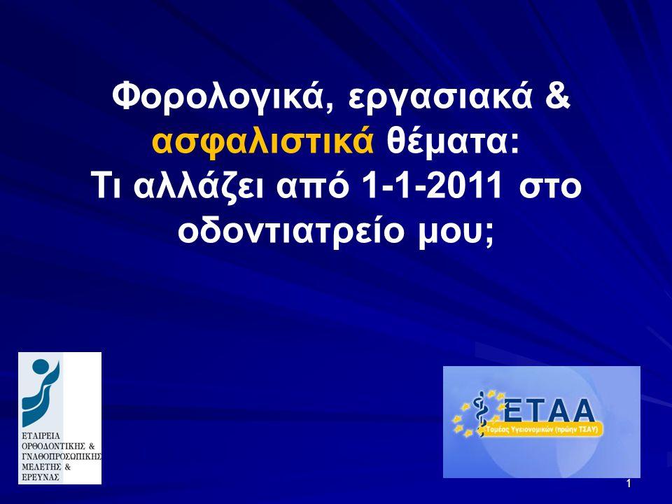 2 Ν. 3847 κατάργηση Δ.Χ., Δ.Π., Ε.Α. Ν. 3845 Μνημόνιο N. 3865/23-7-2010