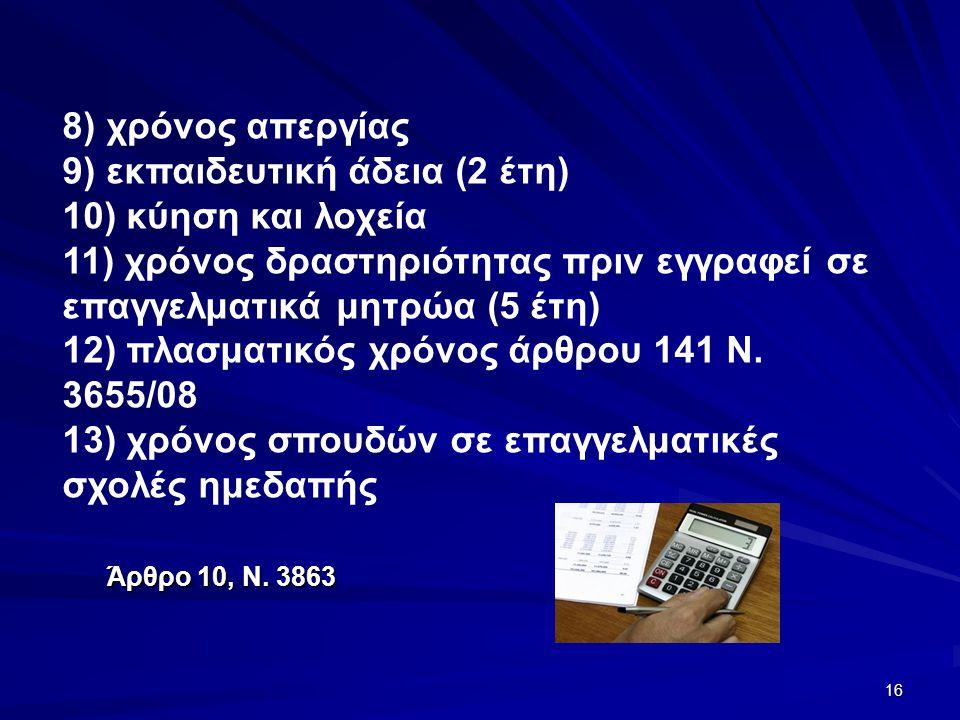 16 8) χρόνος απεργίας 9) εκπαιδευτική άδεια (2 έτη) 10) κύηση και λοχεία 11) χρόνος δραστηριότητας πριν εγγραφεί σε επαγγελματικά μητρώα (5 έτη) 12) πλασματικός χρόνος άρθρου 141 Ν.