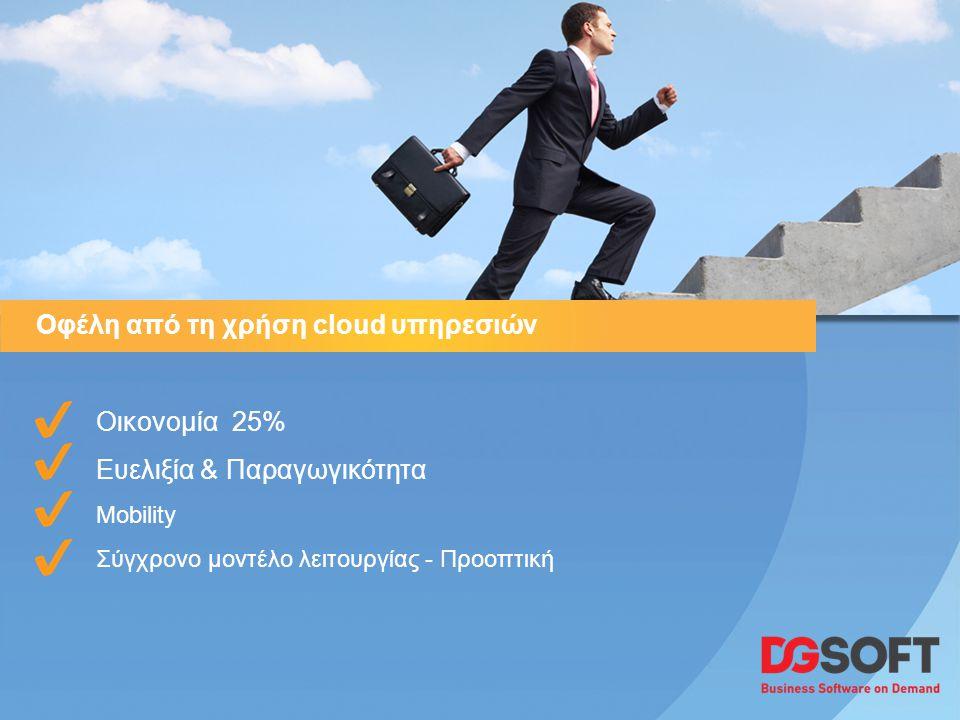 Οφέλη από τη χρήση cloud υπηρεσιών Οικονομία 25% Ευελιξία & Παραγωγικότητα Mobility Σύγχρονο μοντέλο λειτουργίας - Προοπτική