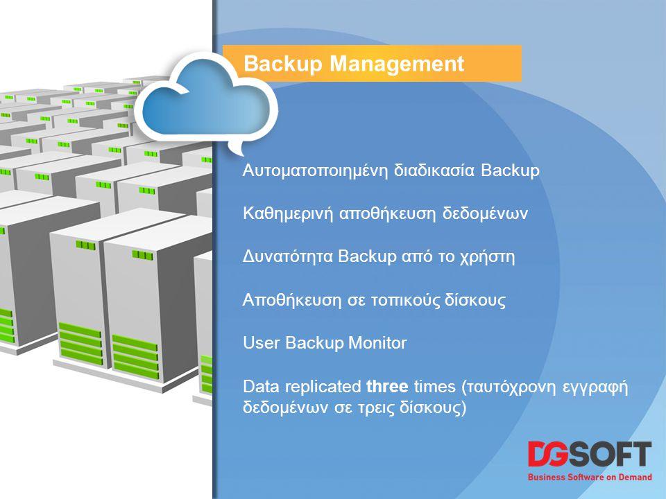 Αυτοματοποιημένη διαδικασία Backup Καθημερινή αποθήκευση δεδομένων Δυνατότητα Backup από το χρήστη Αποθήκευση σε τοπικούς δίσκους User Backup Monitor Data replicated three times (ταυτόχρονη εγγραφή δεδομένων σε τρεις δίσκους) Backup Management
