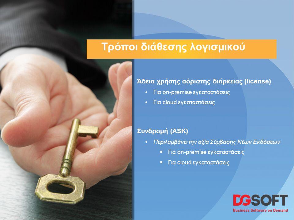 Τρόποι διάθεσης λογισμικού Άδεια χρήσης αόριστης διάρκειας (license) •Για on-premise εγκαταστάσεις •Για cloud εγκαταστάσεις Συνδρομή (ASK) •Περιλαμβάνει την αξία Σύμβασης Νέων Εκδόσεων  Για on-premise εγκαταστάσεις  Για cloud εγκαταστάσεις