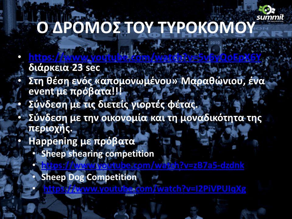 Ο ΔΡΟΜΟΣ ΤΟΥ ΤΥΡΟΚΟΜΟΥ • https://www.youtube.com/watch v=5v6yQoEpX6Y διάρκεια 23 sec https://www.youtube.com/watch v=5v6yQoEpX6Y • Στη θέση ενός «απομονωμένου» Μαραθώνιου, ένα event με πρόβατα!!.