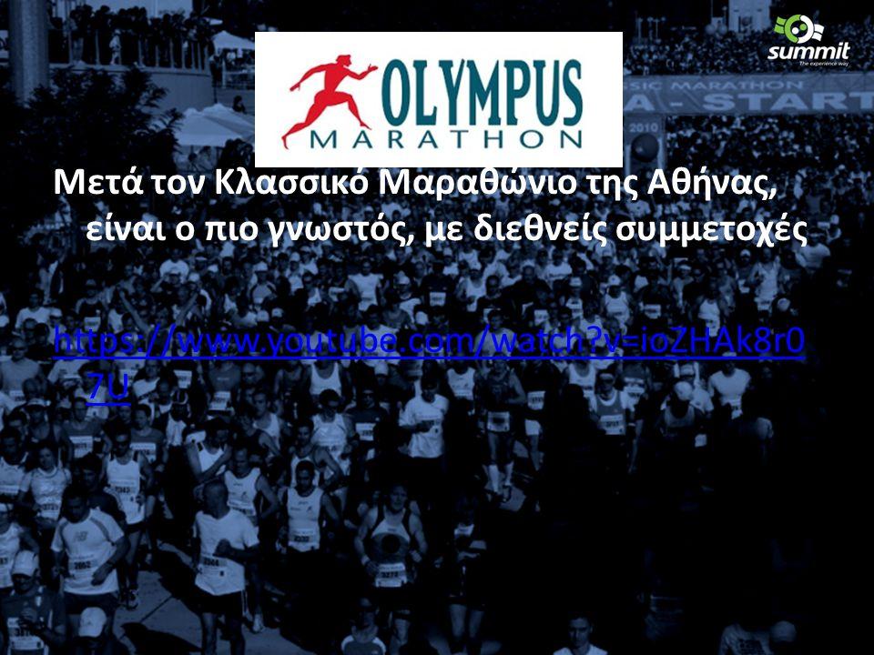 Μετά τον Κλασσικό Μαραθώνιο της Αθήνας, είναι ο πιο γνωστός, με διεθνείς συμμετοχές https://www.youtube.com/watch?v=ioZHAk8r0 7U