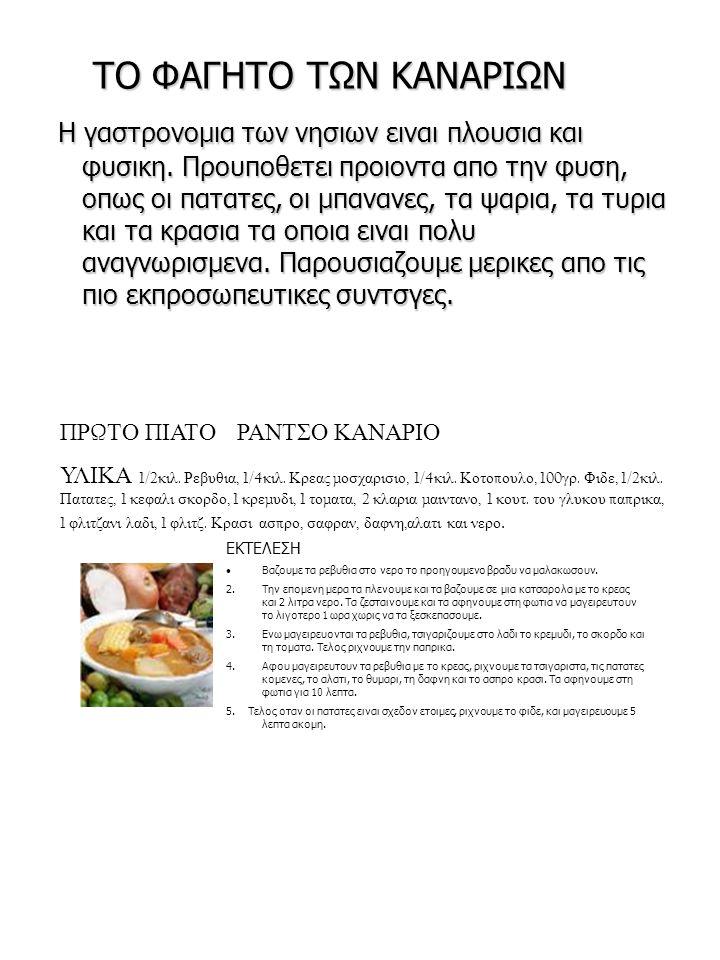 ΠΙΑΤΟ ΨΑΡΙΟΥ: Chicharrillo τηγανιτο ΕΠΙΔΟΡΠΙΟ ΚΡΕΜΑ ΑΠΟ ΜΠΑΝΑΝΑ ΕΠΙΔΟΡΠΙΟ ΚΡΕΜΑ ΑΠΟ ΜΠΑΝΑΝΑ ΥΛΙΚΑ: 8 ψαρια μικρα η μεσαιου μεγεθους, αλευρι, αλατι, για τηγανισμα, 2 δοντια σκορδο.