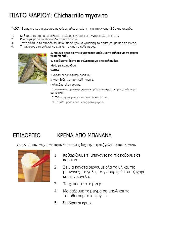 ΠΙΑΤΟ ΨΑΡΙΟΥ: Chicharrillo τηγανιτο ΕΠΙΔΟΡΠΙΟ ΚΡΕΜΑ ΑΠΟ ΜΠΑΝΑΝΑ ΕΠΙΔΟΡΠΙΟ ΚΡΕΜΑ ΑΠΟ ΜΠΑΝΑΝΑ ΥΛΙΚΑ: 8 ψαρια μικρα η μεσαιου μεγεθους, αλευρι, αλατι, γι