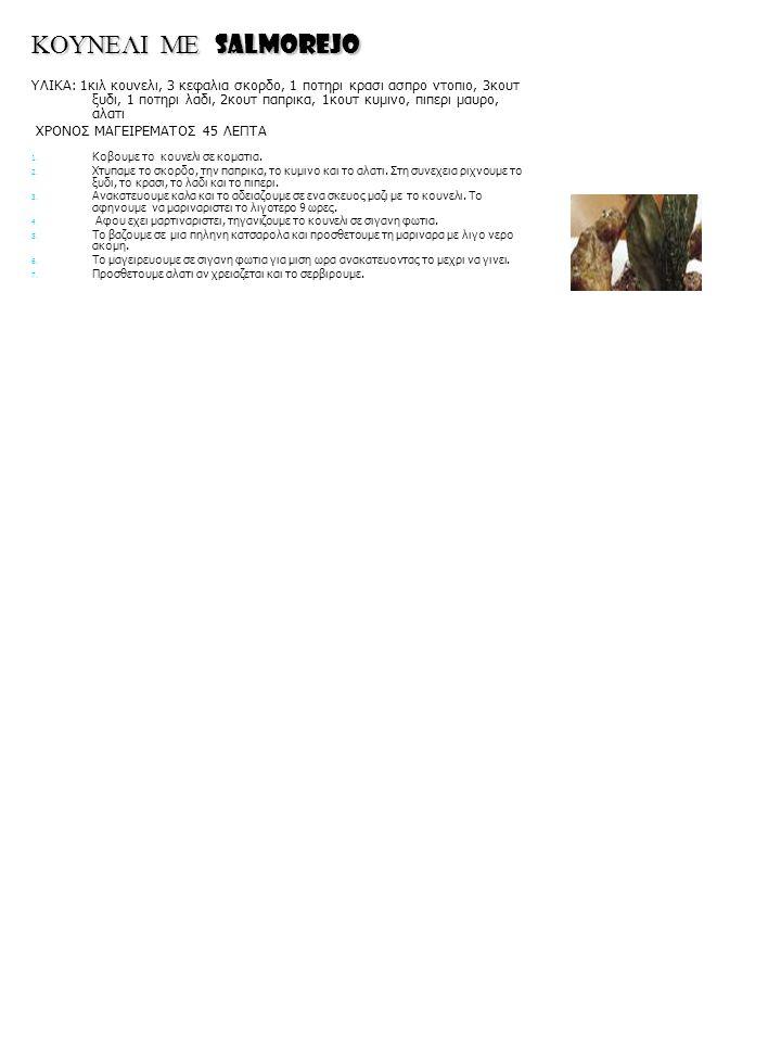 ΕΠΙ Δ ΟΡΠΙΟ : ΓΑΛΑΤΟΠΙΤΑ ΕΠΙ Δ ΟΡΠΙΟ : ΓΑΛΑΤΟΠΙΤΑ Nuestro agradecimiento A las personas que han trabajado en la elaboración de este material: Efrosina ( Griego) Hans (Alemán) Neil (Inglés) Rafal (Polaco) Rafal (Polaco) Muchas GRACIAS ΥΛΙΚΑ: 1 λιτρο γαλα, 6 αυγα, 6κουτ ζαχαρη, λιγη κανελα, φλυδα λεμονιου, 1.Batir los huevos con el azúcar, disolver la harina de maíz en un vaso de la leche tibia, añadir y mezclar toda la leche, limón y canela al final, 2.Poner en un molde y llevar al horno medio hasta que cuaje (sistema aguja), unos veinte minutos.