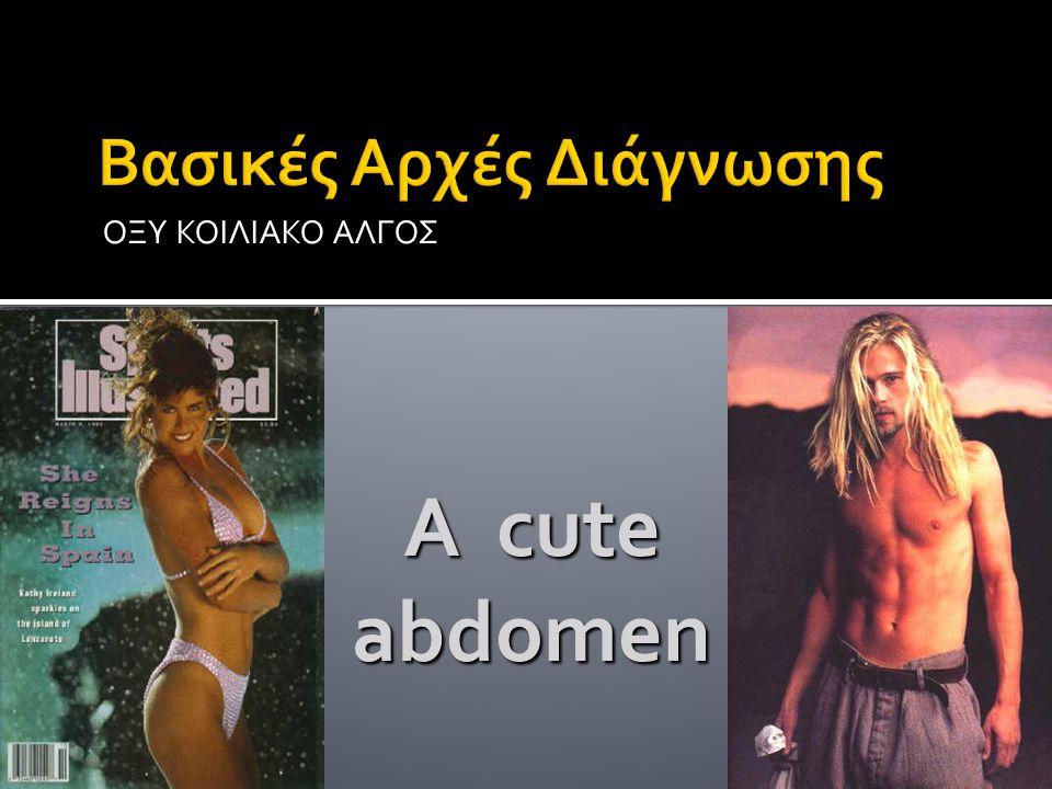 ΟΞΥ ΚΟΙΛΙΑΚΟ ΑΛΓΟΣ A cute abdomen