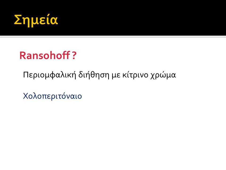 Ransohoff ? Περιομφαλική διήθηση με κίτρινο χρώμα Χολοπεριτόναιο