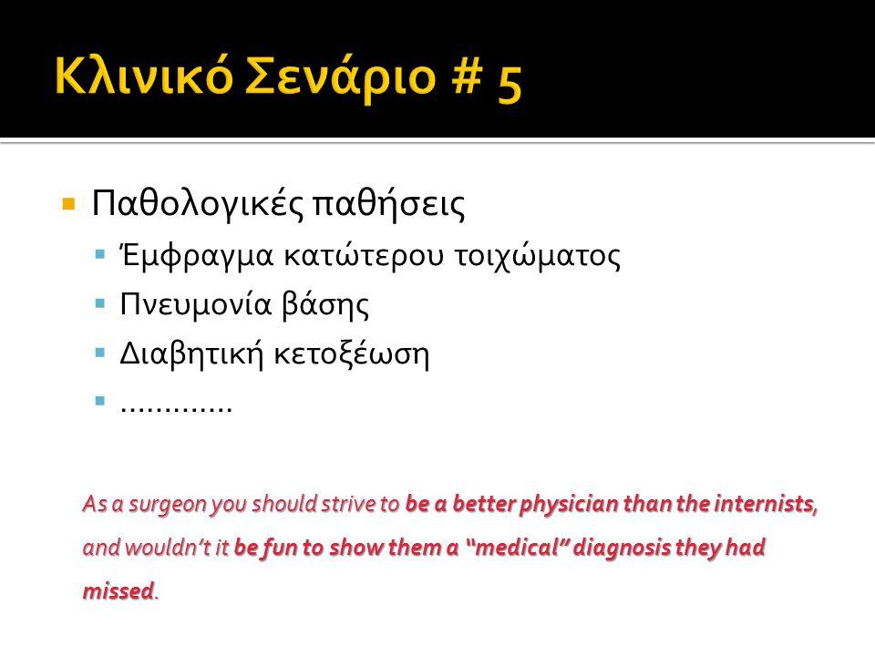  Παθολογικές παθήσεις  Έμφραγμα κατώτερου τοιχώματος  Πνευμονία βάσης  Διαβητική κετοξέωση  …………. As a surgeon you should strive to be a better p