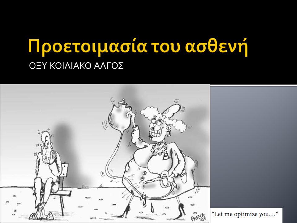 ΟΞΥ ΚΟΙΛΙΑΚΟ ΑΛΓΟΣ
