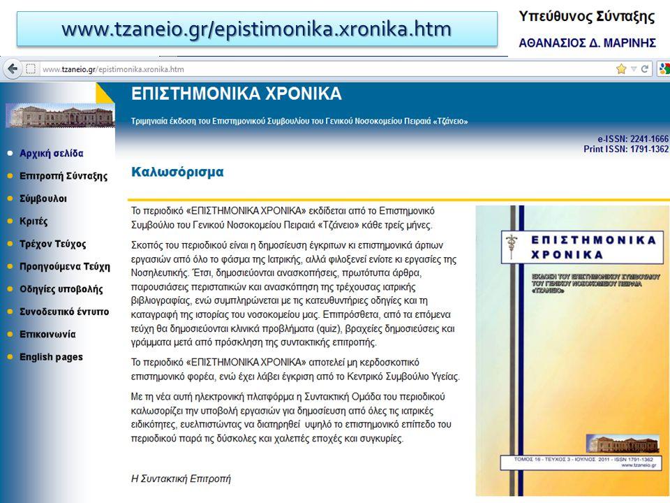 www.tzaneio.gr/epistimonika.xronika.htmwww.tzaneio.gr/epistimonika.xronika.htm