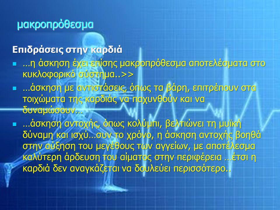 μακροπρόθεσμα Επιδράσεις στην καρδιά  …η άσκηση έχει επίσης μακροπρόθεσμα αποτελέσματα στο κυκλοφορικό σύστημα..>>  …άσκηση με αντιστάσεις, όπως τα