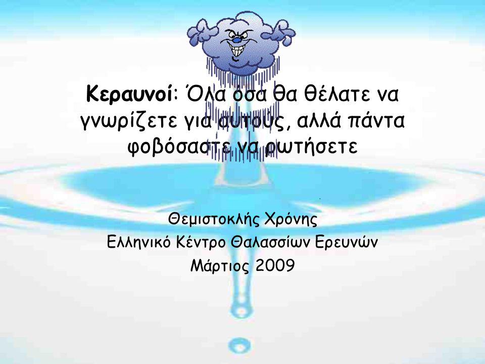 Κεραυνοί: Όλα όσα θα θέλατε να γνωρίζετε για αυτούς, αλλά πάντα φοβόσαστε να ρωτήσετε Θεμιστοκλής Χρόνης Ελληνικό Κέντρο Θαλασσίων Ερευνών Μάρτιος 2009