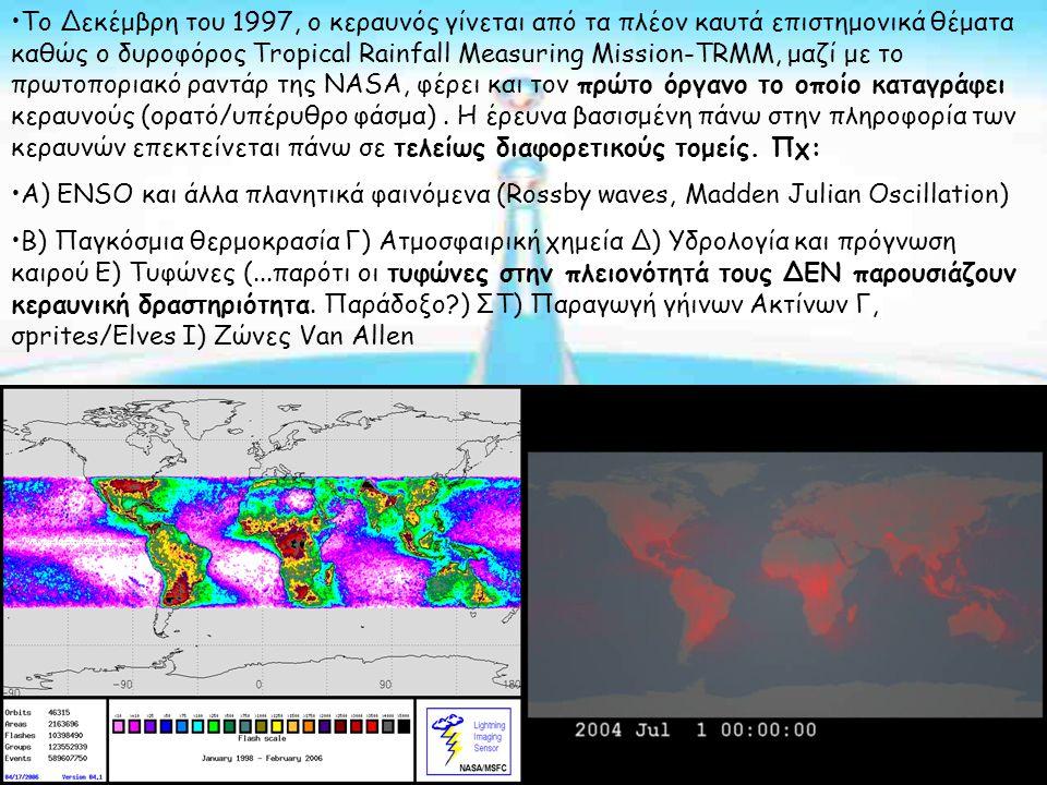 •Το Δεκέμβρη του 1997, ο κεραυνός γίνεται από τα πλέον καυτά επιστημονικά θέματα καθώς ο δυροφόρος Tropical Rainfall Measuring Mission-TRMM, μαζί με το πρωτοποριακό ραντάρ της NASA, φέρει και τον πρώτο όργανο το οποίο καταγράφει κεραυνούς (ορατό/υπέρυθρο φάσμα).