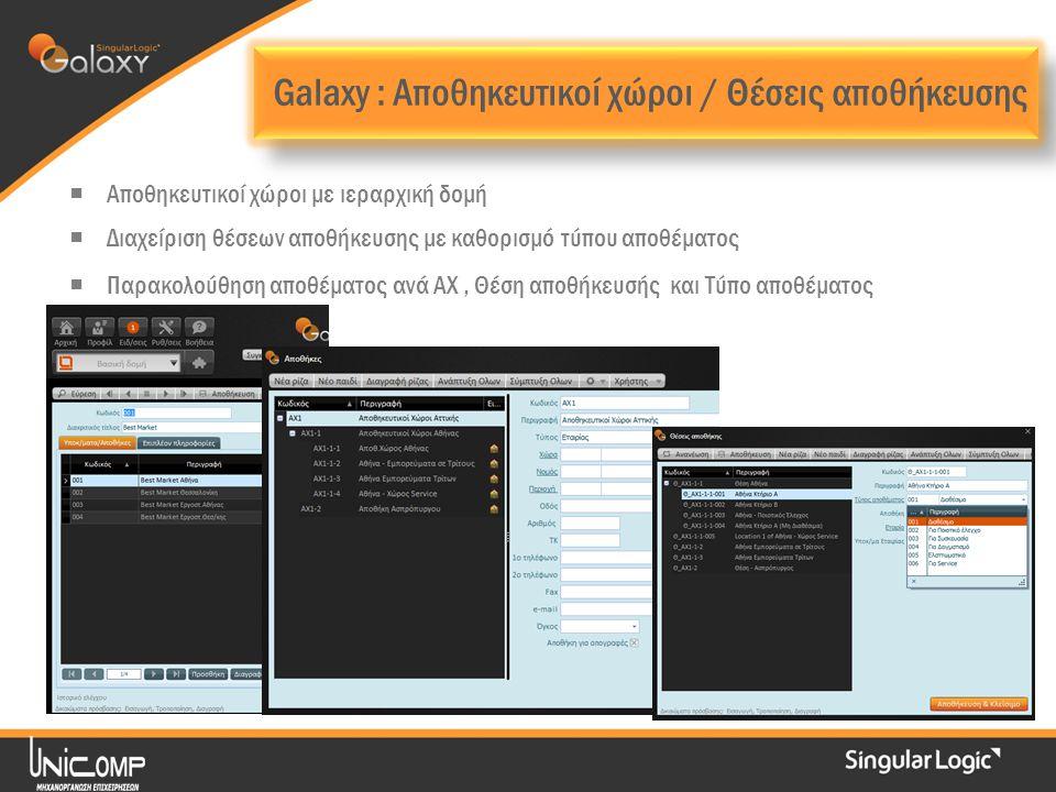 Galaxy : Αποθηκευτικοί χώροι / Θέσεις αποθήκευσης  Αποθηκευτικοί χώροι με ιεραρχική δομή  Διαχείριση θέσεων αποθήκευσης με καθορισμό τύπου αποθέματος  Παρακολούθηση αποθέματος ανά ΑΧ, Θέση αποθήκευσής και Τύπο αποθέματος