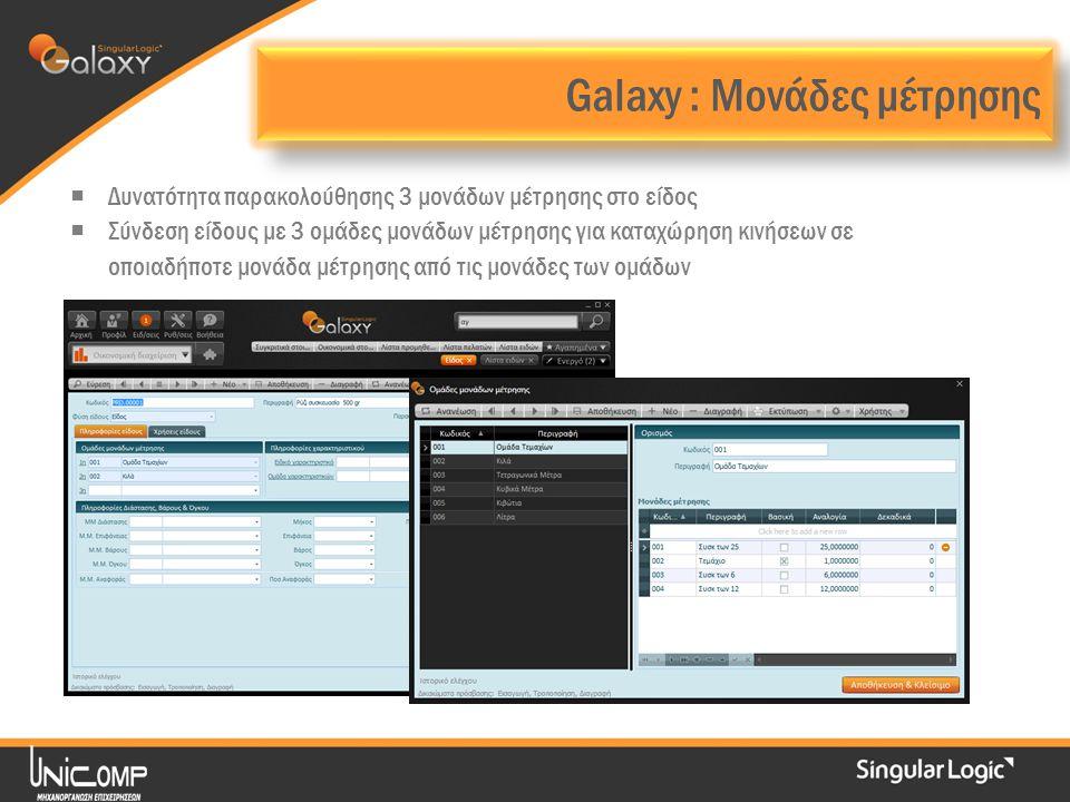 Galaxy : Μονάδες μέτρησης  Δυνατότητα παρακολούθησης 3 μονάδων μέτρησης στο είδος  Σύνδεση είδους με 3 ομάδες μονάδων μέτρησης για καταχώρηση κινήσεων σε οποιαδήποτε μονάδα μέτρησης από τις μονάδες των ομάδων