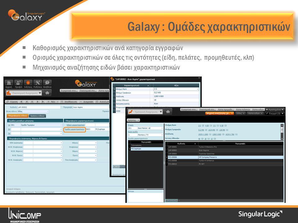 Galaxy : Ομάδες χαρακτηριστικών  Καθορισμός χαρακτηριστικών ανά κατηγορία εγγραφών  Ορισμός χαρακτηριστικών σε όλες τις οντότητες (είδη, πελάτες, προμηθευτές, κλπ)  Μηχανισμός αναζήτησης ειδών βάσει χαρακτηριστικών