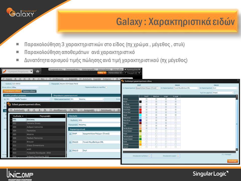 Galaxy : Χαρακτηριστικά ειδών  Παρακολούθηση 3 χαρακτηριστικών στο είδος (πχ χρώμα, μέγεθος, στυλ)  Παρακολούθηση αποθεμάτων ανά χαρακτηριστικό  Δυνατότητα ορισμού τιμής πώλησης ανά τιμή χαρακτηριστικού (πχ μέγεθος)