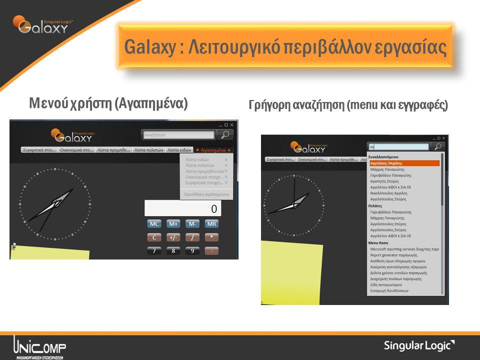 Μενού χρήστη (Αγαπημένα) Γρήγορη αναζήτηση (menu και εγγραφές) Galaxy : Λειτουργικό περιβάλλον εργασίας