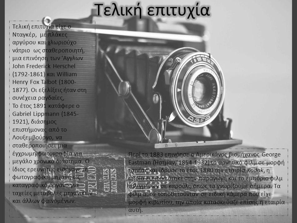 Η ψηφιακή φωτογραφίκη μηχανη αποτελεί ίσως την τελευταία σημαντική εξέλιξη σε ότι αφορά την τεχνική της φωτογραφίας.