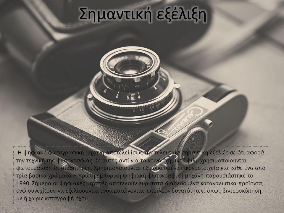 Τις φωτογραφικές μηχανές σήμερα μπορούμε να τις κατατάξουμε ως εξής: α) Σε αναλογικές, οι οποίες χωρίζονται ανάλογα με το μέγεθος του φιλμ που χρησιμοποιούν.