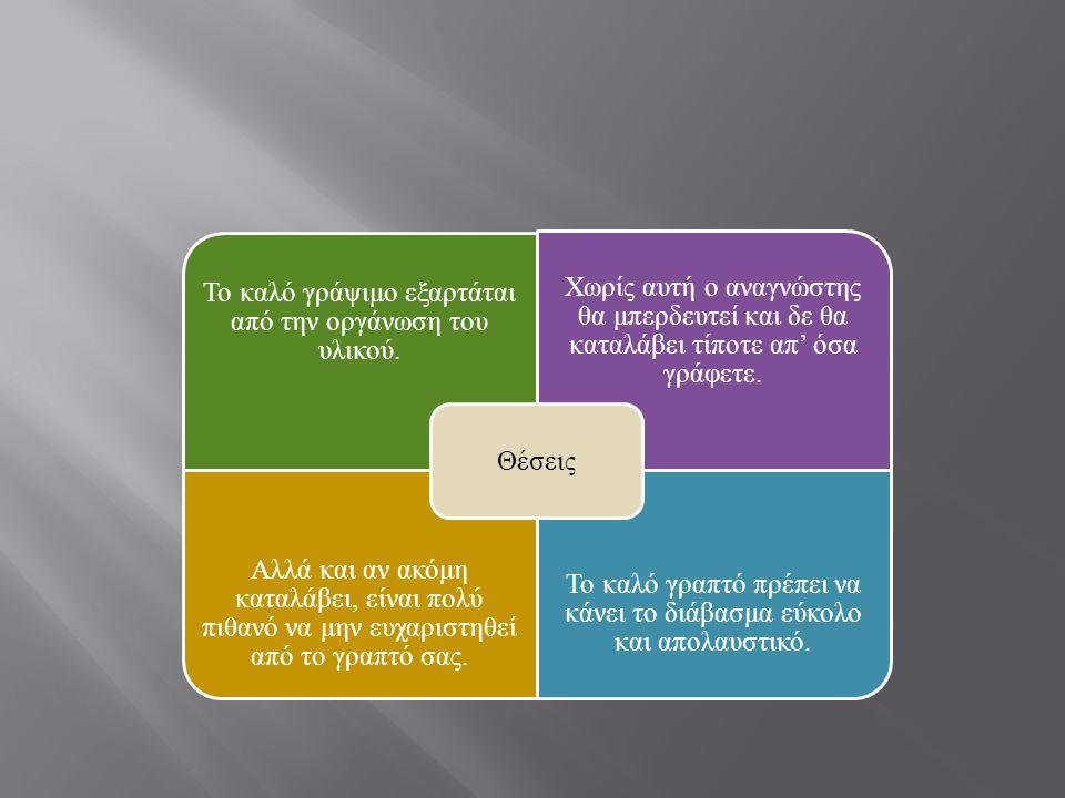 Το καλό γράψιμο εξαρτάται από την οργάνωση του υλικού.