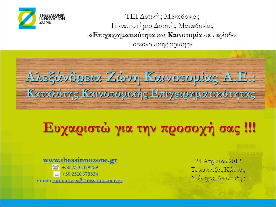 24 Απριλίου 2012 Τραμαντζάς Κώστας Στέλεχος Ανάπτυξης Ευχαριστώ για την προσοχή σας !!! www.thessinnozone.gr +30 2310 379259 +30 2310 379334 email: tr