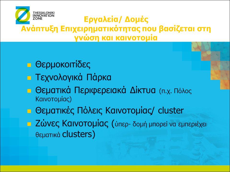 Εργαλεία/ Δομές Ανάπτυξη Επιχειρηματικότητας που βασίζεται στη γνώση και καινοτομία   Θερμοκοιτίδες   Τεχνολογικά Πάρκα   Θεματικά Περιφερειακά