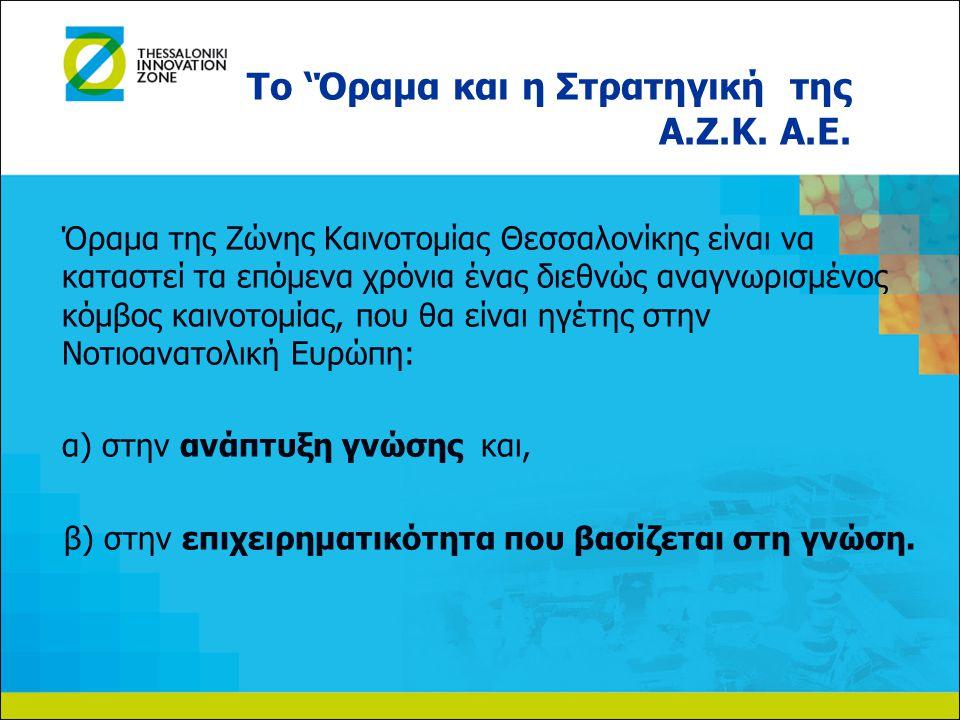 Το 'Όραμα και η Στρατηγική της A.Z.K. A.E. Όραμα της Ζώνης Καινοτομίας Θεσσαλονίκης είναι να καταστεί τα επόμενα χρόνια ένας διεθνώς αναγνωρισμένος κό