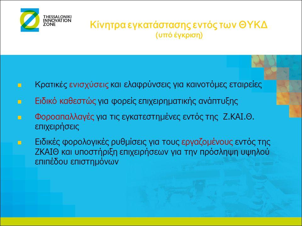 Κίνητρα εγκατάστασης εντός των ΘΥΚΔ (υπό έγκριση)   Κρατικές ενισχύσεις και ελαφρύνσεις για καινοτόμες εταιρείες   Ειδικό καθεστώς για φορείς επιχ