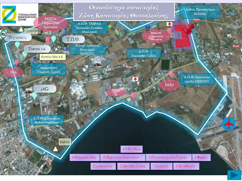 MoU: Ένα νέο ξεκίνημα   Υπογραφή Μνημονίου Συνεργασίας (8-9-2010) της Α.Ζ.Κ.