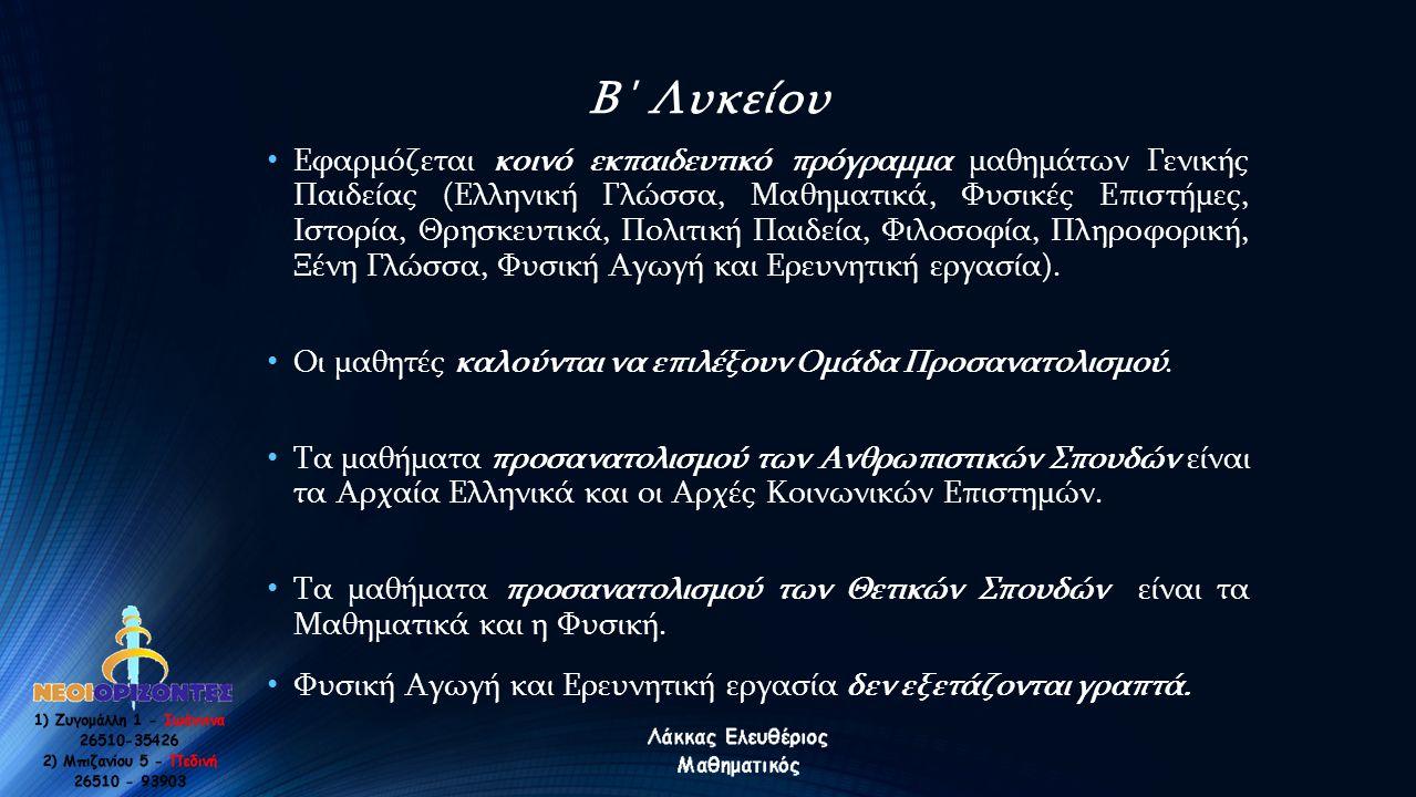Β΄ Λυκείου • Εφαρμόζεται κοινό εκπαιδευτικό πρόγραμμα μαθημάτων Γενικής Παιδείας (Ελληνική Γλώσσα, Μαθηματικά, Φυσικές Επιστήμες, Ιστορία, Θρησκευτικά