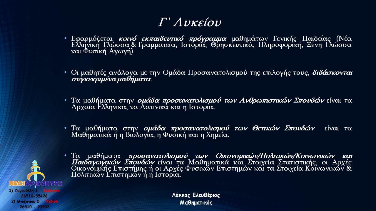 Γ΄ Λυκείου • Εφαρμόζεται κοινό εκπαιδευτικό πρόγραμμα μαθημάτων Γενικής Παιδείας (Νέα Ελληνική Γλώσσα & Γραμματεία, Ιστορία, Θρησκευτικά, Πληροφορική,