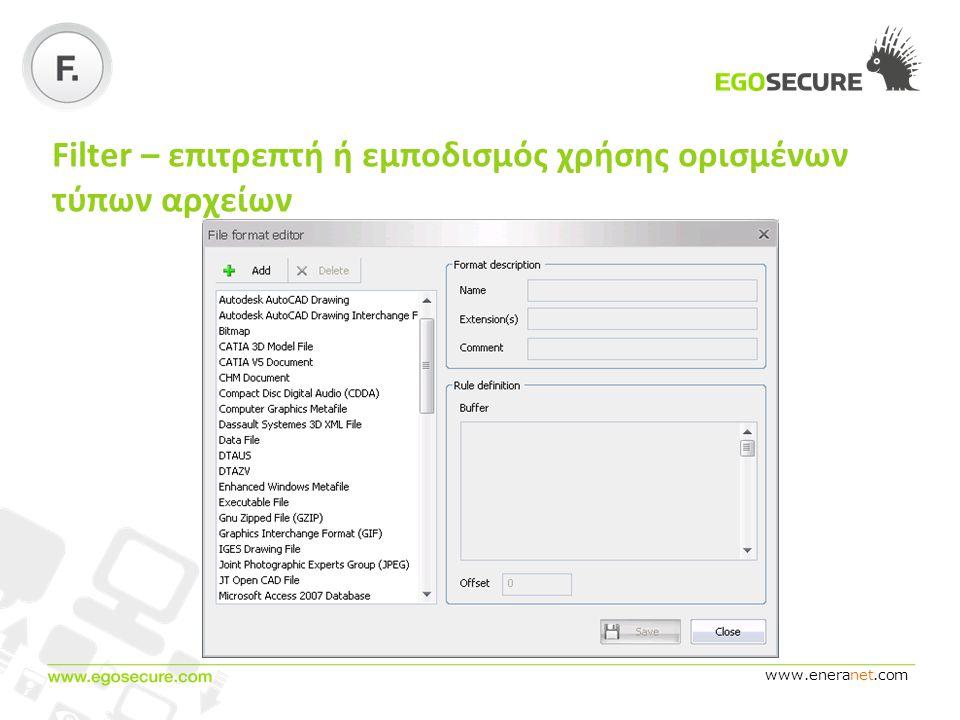 www.eneranet.com Filter – επιτρεπτή ή εμποδισμός χρήσης ορισμένων τύπων αρχείων