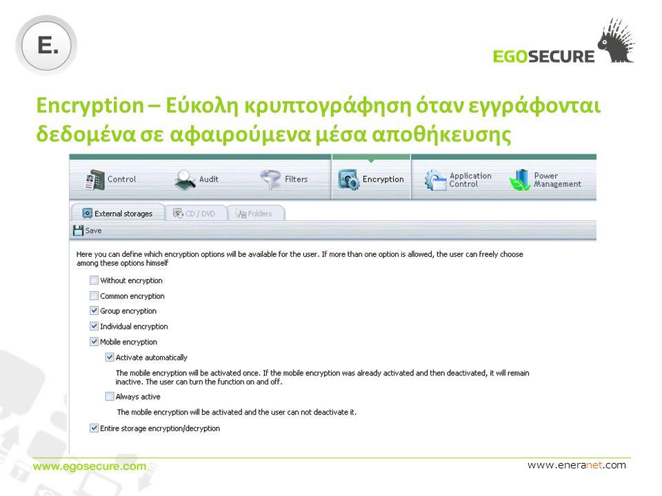 www.eneranet.com Encryption – Εύκολη κρυπτογράφηση όταν εγγράφονται δεδομένα σε αφαιρούμενα μέσα αποθήκευσης