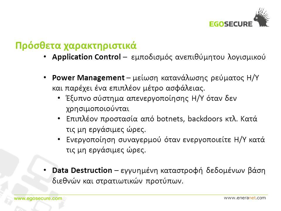 Πρόσθετα χαρακτηριστικά • Application Control – εμποδισμός ανεπιθύμητου λογισμικού • Power Management – μείωση κατανάλωσης ρεύματος Η/Υ και παρέχει ένα επιπλέον μέτρο ασφάλειας.