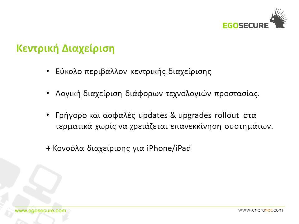 www.eneranet.com Κεντρική Διαχείριση • Εύκολο περιβάλλον κεντρικής διαχείρισης • Λογική διαχείριση διάφορων τεχνολογιών προστασίας.